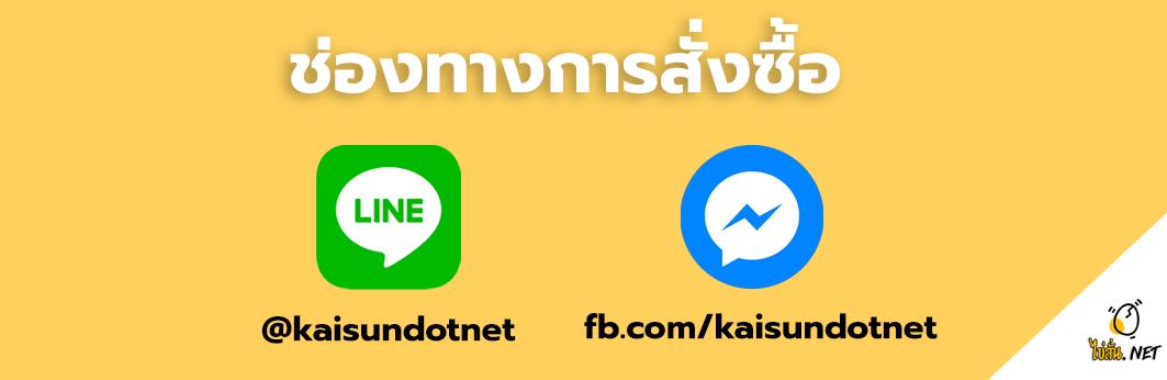 ช่องทางการชำระเงิน ไข่สั่น.net