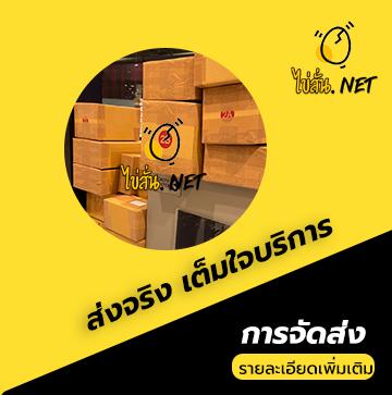 ไข่สั่น.net ส่งจริง