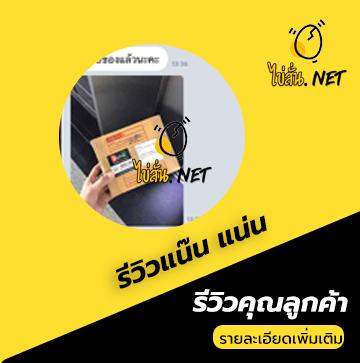 ไข่สั่น.net รีวิวแน่น