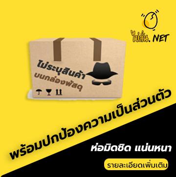 ไข่สั่น.net ปกป้องความเป็นส่วนตัว