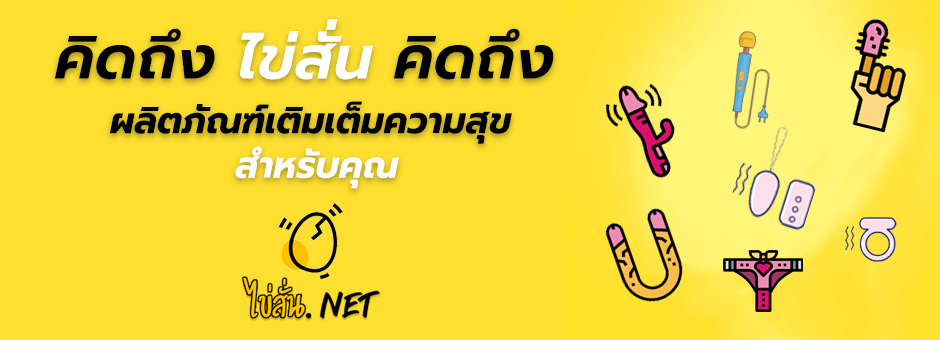 ขายไข่สั่น.net