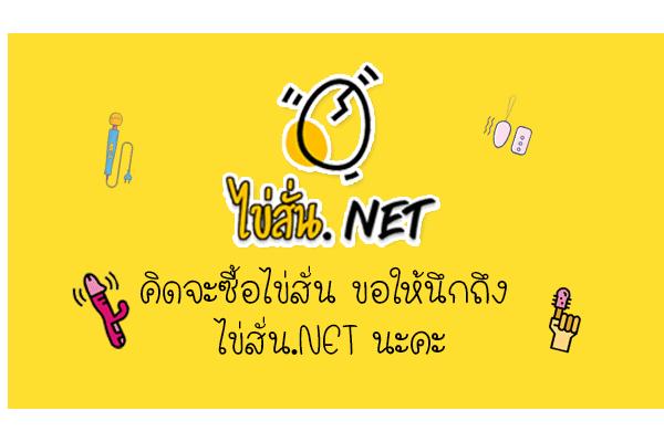 ซื้อไข่สั่น ที่ ไข่สั่น.NET