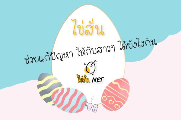 ไข่สั่น ช่วยแก้ปัญหาให้กับสาวๆ