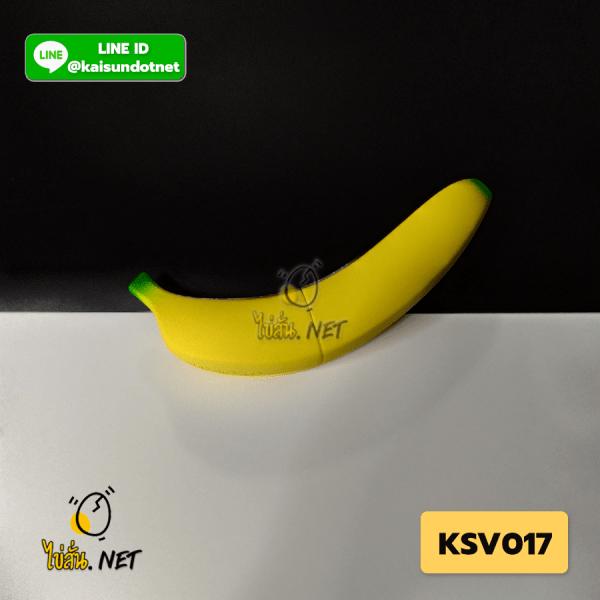 vibrator กล้วยหอม