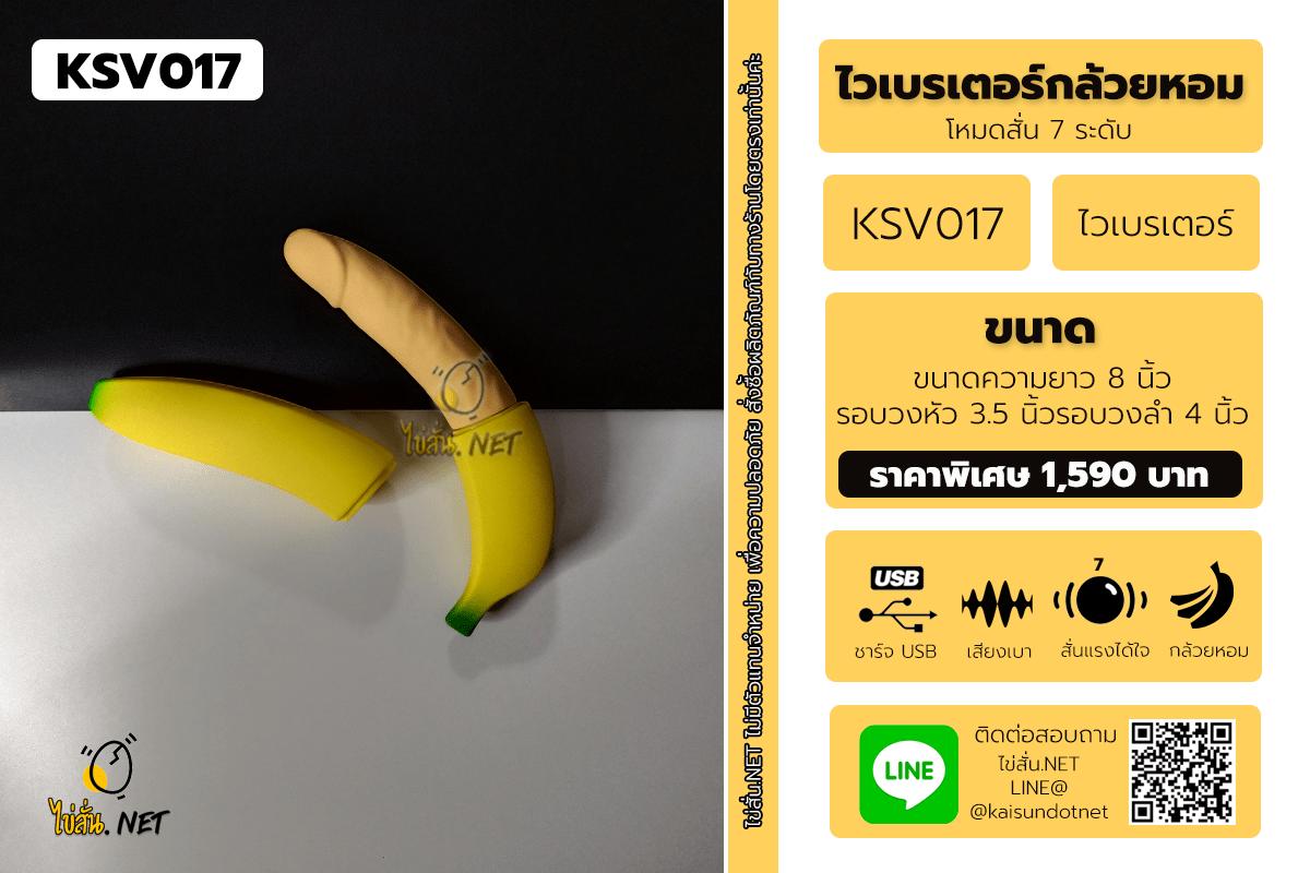 ขายไวเบรเตอร์กล้วยหอม