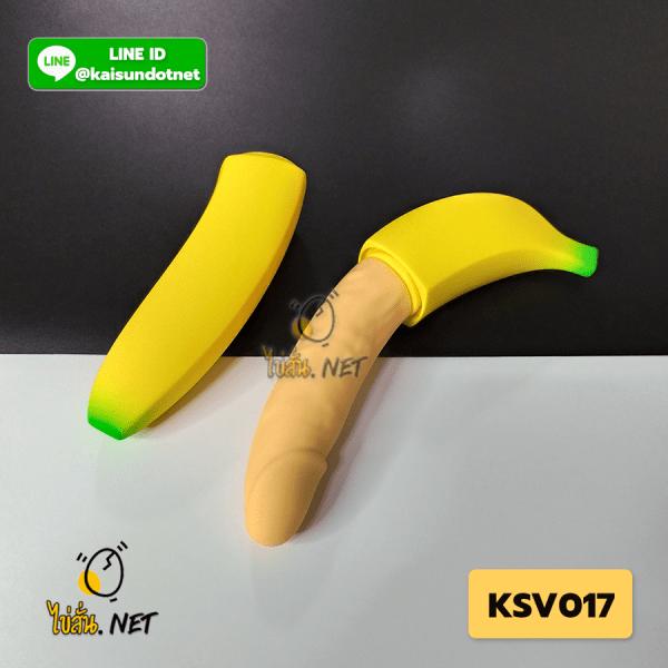 ซื้อไวเบรเตอร์กล้วยหอม