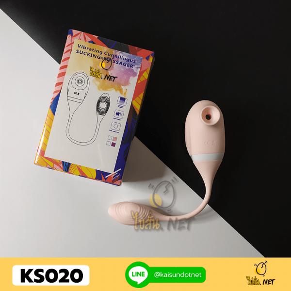KS020_1ไข่สั่นสองหัว ดูดเม็ดคริสตอริส