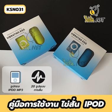 ไข่สั่น IPOD